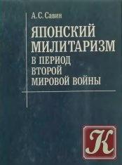 Книга Японский милитаризм в период Второй Мировой войны (1939-1945)