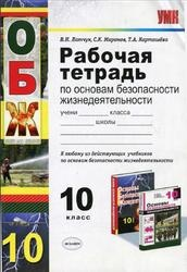 Книга Основы безопасности жизнедеятельности, 10 класс, Рабочая тетрадь, Латчук В.Н., Миронов С.К., 2012