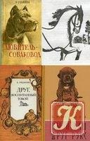 Книга Книга Рябинин Б.С. - 4 книги