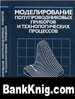 Книга Моделирование полупроводниковых приборов и технологических процессов