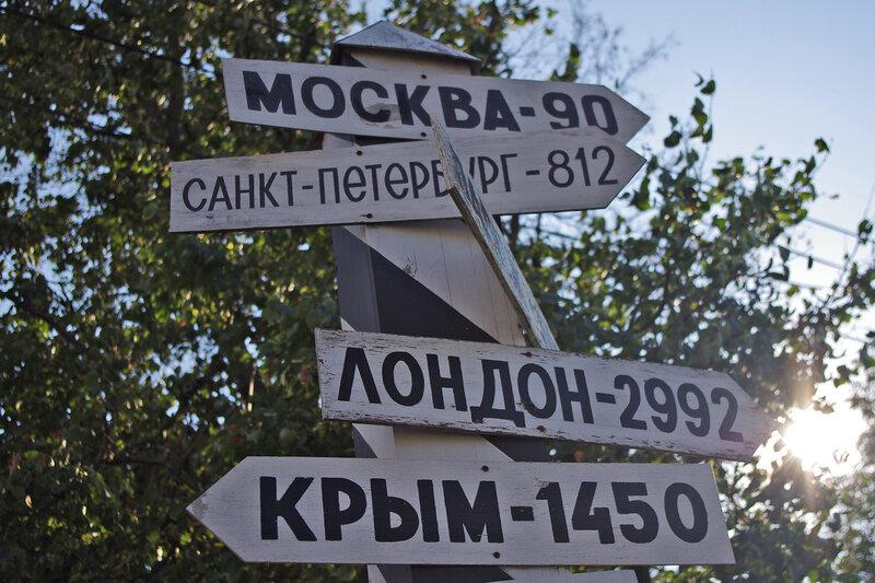 Направо пойдешь... налево пойдешь... Куда нибудь ты попадешь...