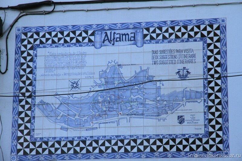 Праздник сардин в Альфаме, Лиссабон