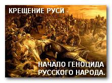 КРЕЩЕНИЕ РУСИ - НАЧАЛО ГЕНОЦИДА РУССКОГО НАРОДА.