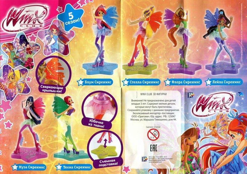 WINX CLUB  Волшебное приключение 3D. Мои любимые куклы