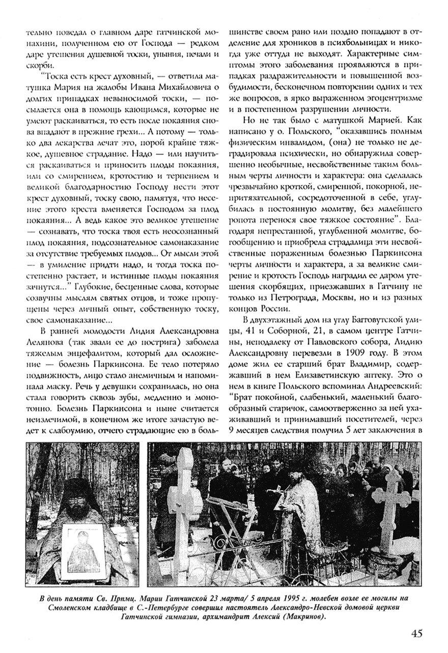 Мария Гатчинская 45.jpg