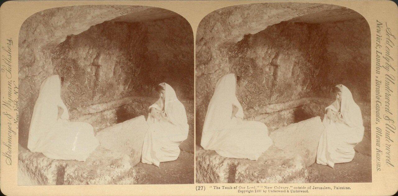 Окрестности Иерусалима. Новая Голгофа. 1897