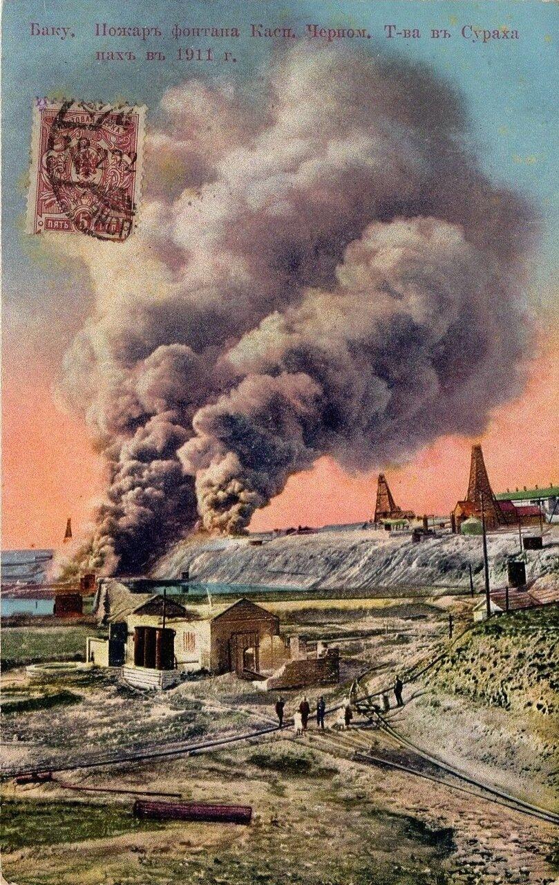 Пожар фонтана в Сураханах. 1911