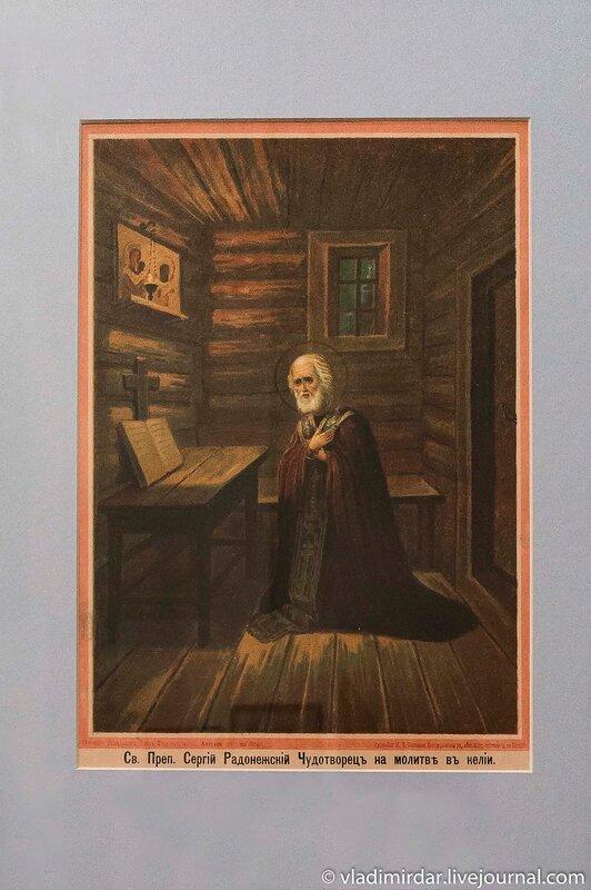 Преподобный Сергий Радонежский на молитве в келии. Литография.