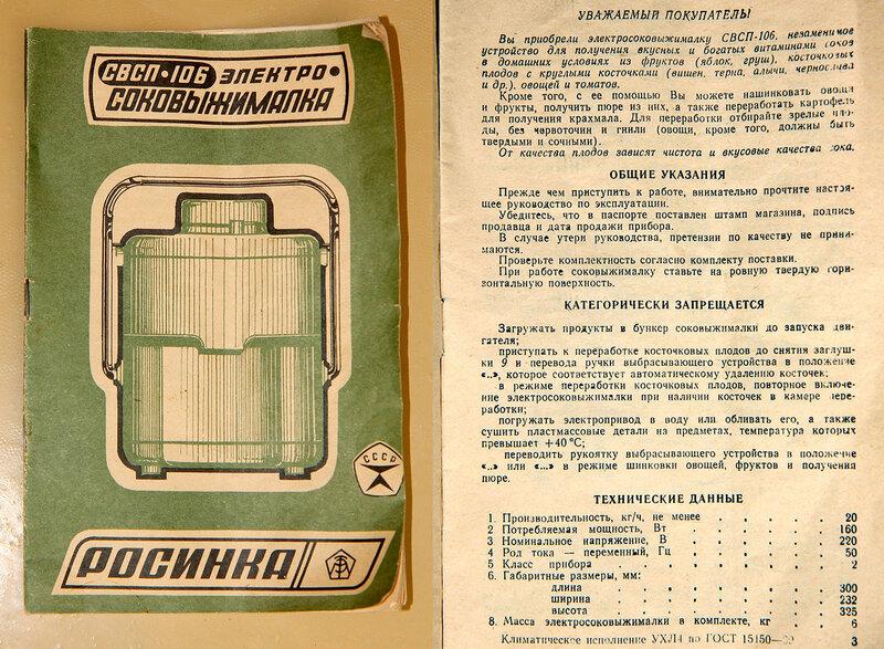 Соковыжималка росинка инструкция по эксплуатации.
