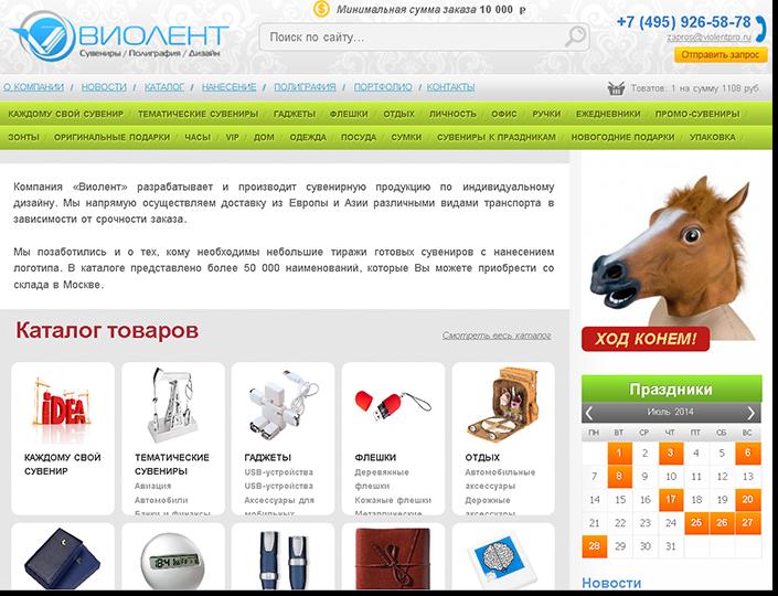 Интернет-шоппинг: выбираем промо-сувениры и бизнес-подарки