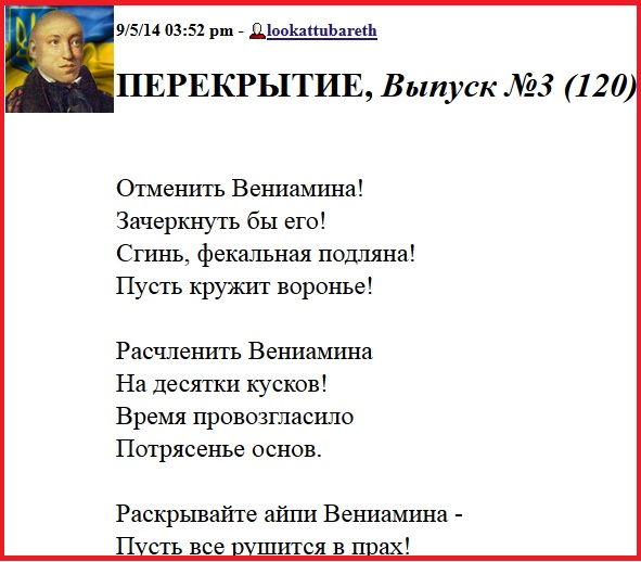 Крапильская, Вениамин, Перекрытие, Стихи