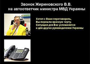 Запись разговора Владимира Жириновского, звонок на Украину