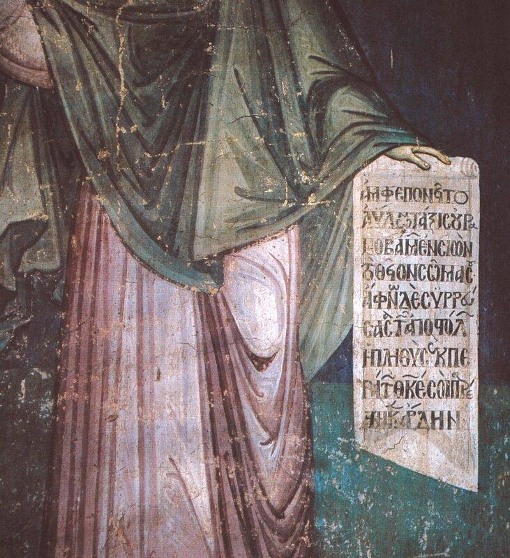 Святой Преподобный Косма, Епископ Маиумский, творец канонов. Фреска в монастыре Протат на Афоне. Конец XIII века. Иконописец Мануил Панселин. Фрагмент.