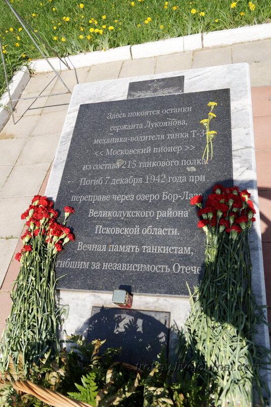 Могила сержанта Лукоянова, Кубинка