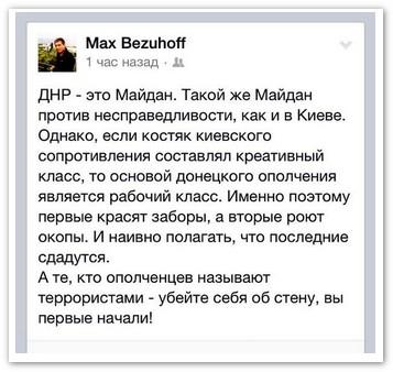 """""""Крылья святой Руси"""""""