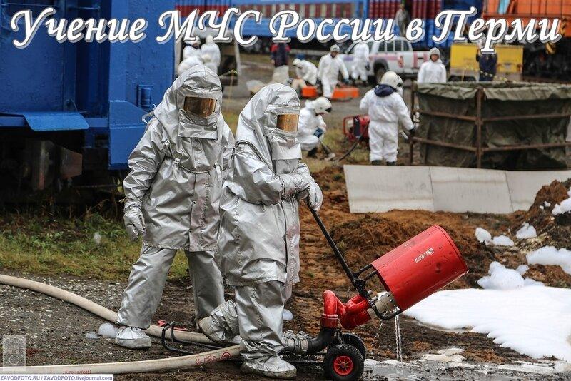 Учение МЧС России в Перми.jpg
