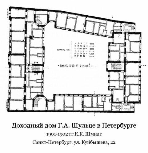 Доходный дом Г.А. Шульце в Петербурге, план