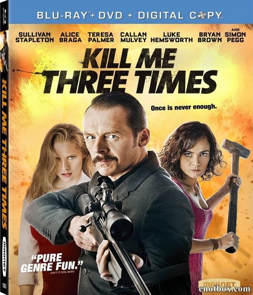 Убей меня три раза / Kill Me Three Times (2014/BDRip/HDRip)