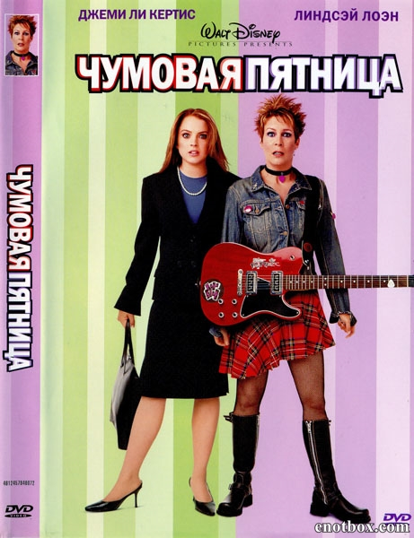Чумовая пятница / Freaky Friday (2003/WEB-DL/WEB-DLRip)