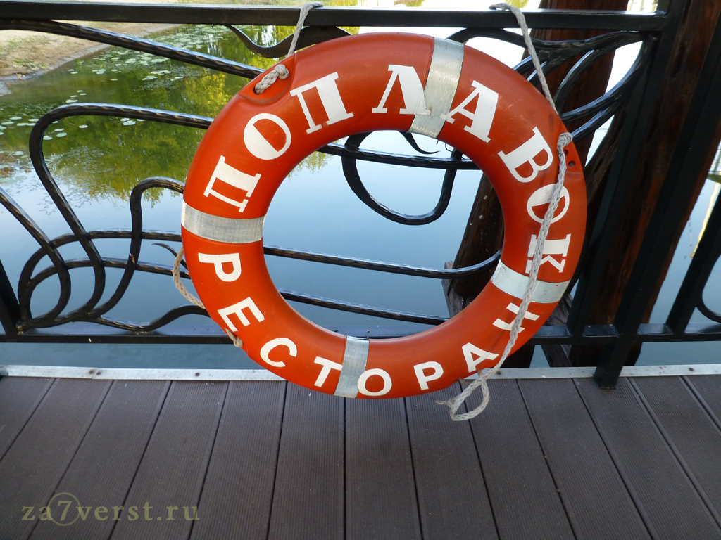 Ресторан Поплавок спасательный круг