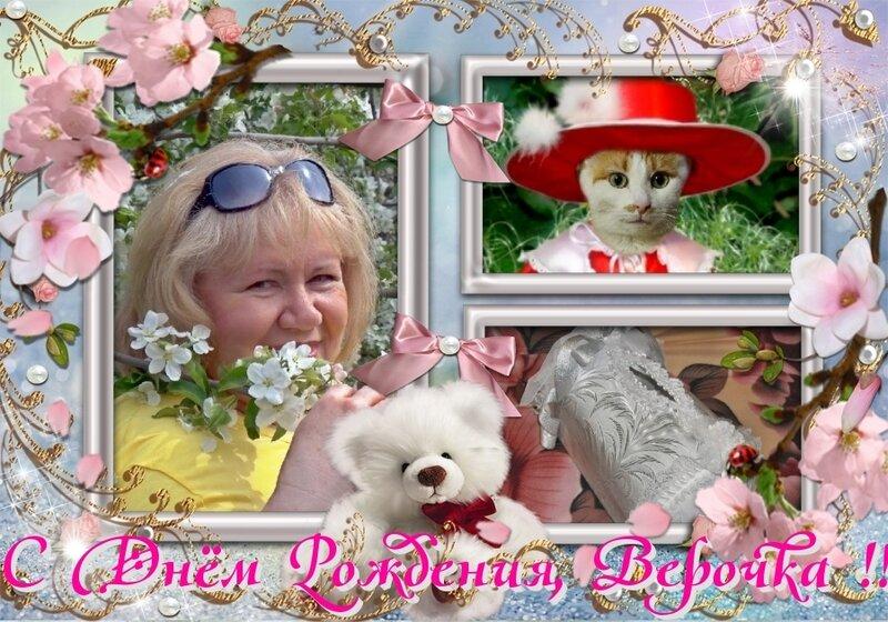 С Днём Рождения, Верочка !!!