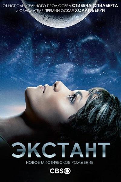 �� ��������� / Extant - ������ 1 ����� [2014, HDTVRip   HDTV 720p] (LostFilm   Amedia)