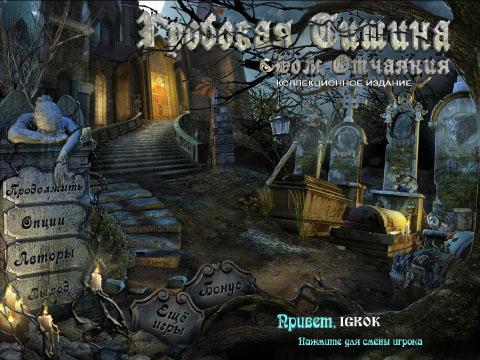 Гробовая Тишина. Дом Отчаяния. Коллекционное издание | Gravely Silent: House of Deadlock CE (Rus)