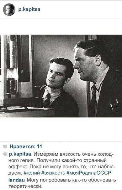 Пётр Леонидович Капица // Pyotr Kapitsa