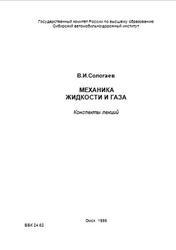 Книга Механика жидкости и газа, Конспекты лекций, Сологаев В.И., 1995