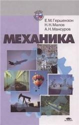Книга Механика, Гершензон Е.М., Малов Н.Н., Мансуров А.Н., 2001