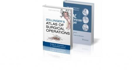 Книга «Атлас хирургических операций» Золлингера (2011). Изображения в данном атласе значительно наглядней обычных фотографий процесса
