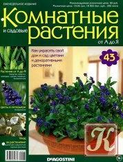 Журнал Книга Комнатные и садовые растения от А до Я № 43 2014