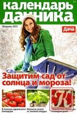 Журнал Книга Календарь дачника № 1 февраль 2015