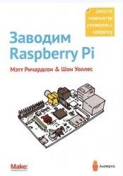 Книга Заводим Raspberry Pi