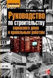 Книга Руководство по строительству каркасного дома и кровельным работам