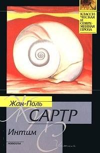 Книга Интим