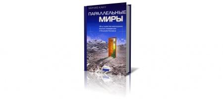 Книга В книге «Параллельные миры» известного физика-популяризатора науки Митио Каку описаны новые революционные идеи космологии, кото