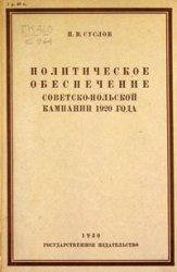 Книга Политическое обеспечение Советско-Польской компании 1920 года