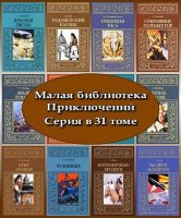 Книга Малая библиотека приключений. Серия в 31 томе (2009 – 2011) FB2, RTF fb2, rtf 114Мб