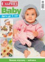 Сабрина Baby № 2 2014 jpg 25Мб
