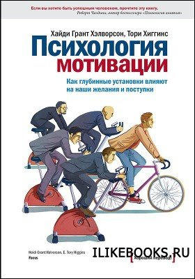Книга Хиггинс Т., Хэлворсон Х. - Психология мотивации