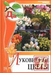 Книга Книга Луковичные цветы - Захаров