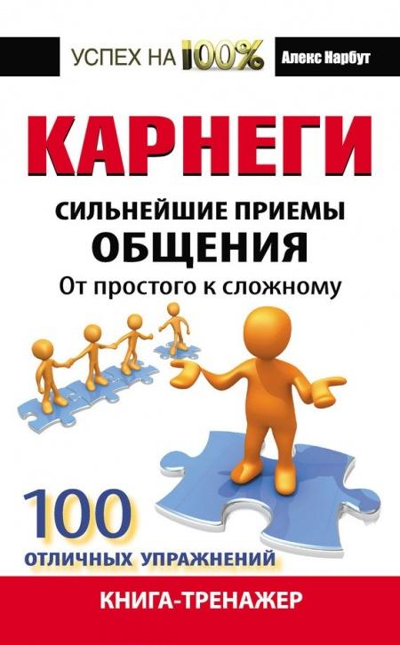 Книга Алекс Нарбут Карнеги. Сильнейшие приемы общения: от простого к сложному. 100 отличных упражнений. Книга-тренажер