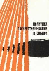 Книга Политика раскрестьянивания в Сибири. Выпуск 1,2