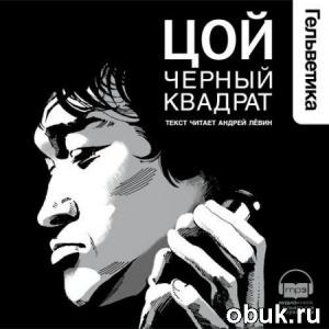 Книга Александр Долгов - Цой. Черный Квадрат (Аудиокнига)