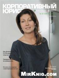 Журнал Корпоративный юрист №8 2014