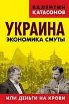 Украина: экономика смуты или деньги на крови