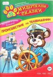 Мишуткины сказки №10, 2012