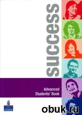 Книга Succes Advanced