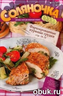 Книга Соляночка №11 (май 2012)